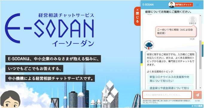 チャットボットの活用事例(1)「経営相談チャットサービス E-SODAN」
