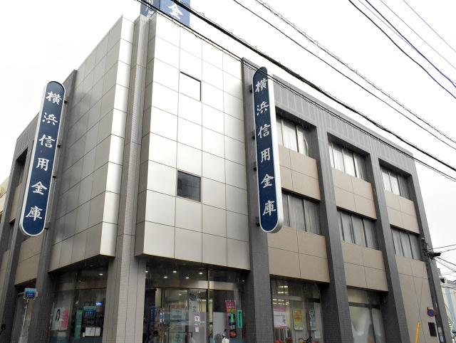 手数料 横浜 信用 金庫